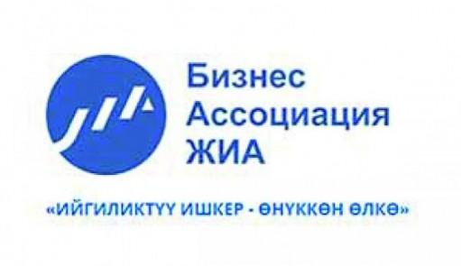 Кыргызстандын JIA Бизнес-ассоциациясы